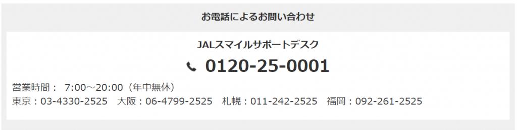 JALスマイルサポートデスク